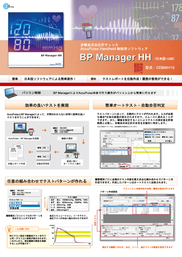 AccuPulse制御用ソフト BPManager