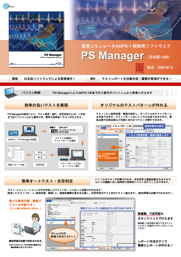 AMPS-1制御用ソフト PSManager