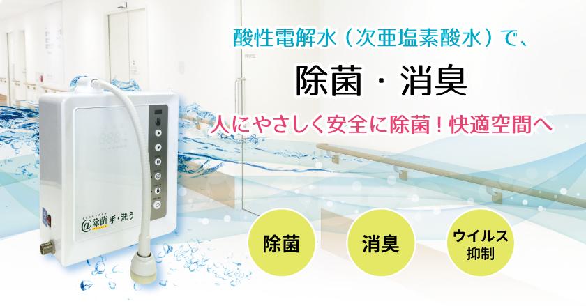 ウイルス 電解 水