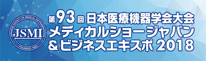 メディカルショージャパン&ビジネスエキスポ2018に出展しました