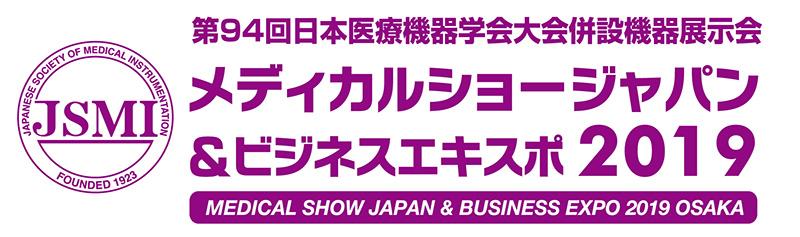 メディカルショージャパン&ビジネスエキスポ2019に出展しました